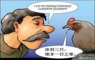 Gadajaca kura