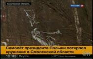 Katastrofa samolotu Prezydent
